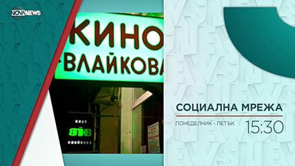 """В """"Социална мрежа"""" на 13 май от 15:30 ч. очаквайте"""