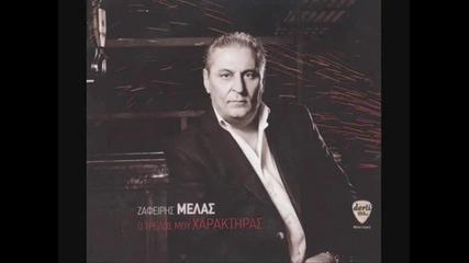 Гръцко Zafeiris Melas 2011