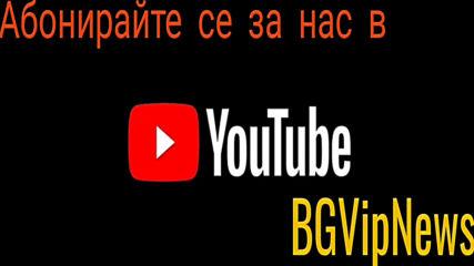 Абонирайте Се за нас в Youtube!