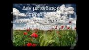 (превод) - Xristos Antoniadis - Dwrean