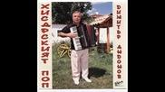 Димитър Андонов - Скитник да бъда по света