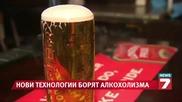 Смартфон се бори с алкохолизма