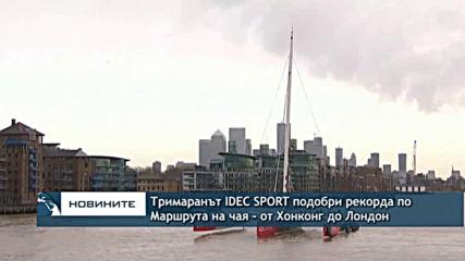 Екипажът IDEC SPORT подобри рекорда по Маршрута на чая
