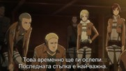 Attack on Titan Епизод 8 Bg Subs Високо Качество