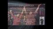 Апостолска Конференция - София 29.04 - 1.05.2011