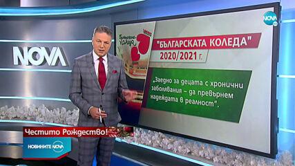 """Днес се провежда 18-тото издание на """"Българската Коледа"""""""