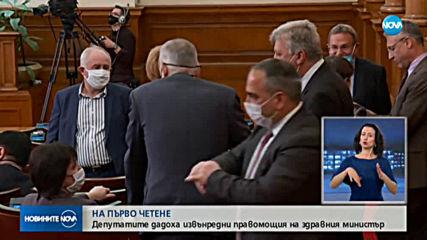 Депутатите приеха промените в Закона за здравето, връщат се на работа от 14 май