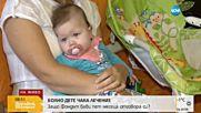 Болно дете чака лечение: Защо Фондът бави 5 месеца отговора си?