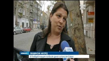В Пловдив плащат по-висок данък за кола от София - Новините на Нова