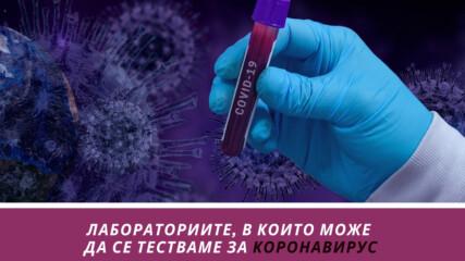 Лабораториите, в които може да се тестваме за коронавирус