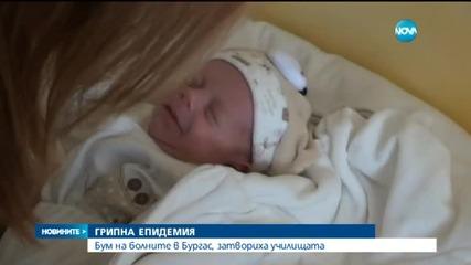 Обявиха грипна епидемия в Бургас, заплашени са още 7 области