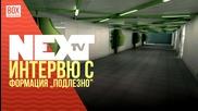 """NEXTTV 018: Гости: Интервю с формация """"ПОдЛЕЗНО"""""""