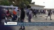 Ескалация на напрежението в Йерусалим, над 200 ранени при сблъсъци между палестинци и израелски поли