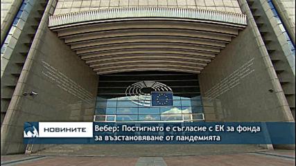 Вебер: Постигнато е съгласие с ЕК за фонда за възстановяване от пандемията