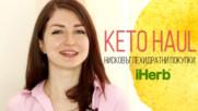 Нисковъглехидратни покупки | KETO haul