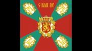 Български военни маршове - Съдбата нам е отредила