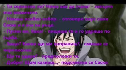 Sasusaku Story - The One част втора