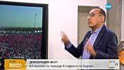 Мохамед Халаф: Турция отива към пълна диктатура