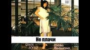 Кичка Бодурова - Не Плачи