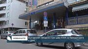 Българският лекарски съюз дава НЗОК на Прокуратурата и ДАНС