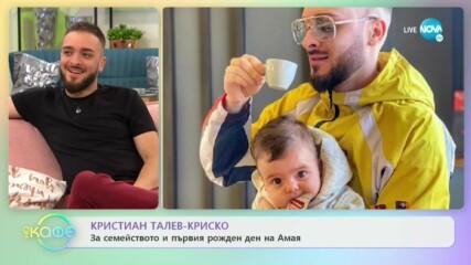 """На кафе с Кристиан Талев-Криско (18.09.2020)"