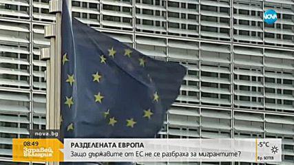 РАЗДЕЛЕНАТА ЕВРОПА: Защо държавите от ЕС не се разбраха за мигрантите?