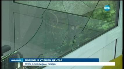 Потрошиха Спешния център в Гоце Делчев
