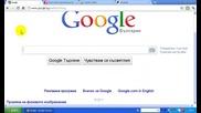 Какво ни предлага Гугъл