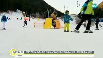 Банско e домакин на Световната купа по ски алпийски дисциплини за жени