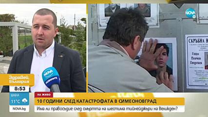 """10 години след """"черния Великден"""" в Симеоновград, борбата на опечалените близки продължава"""