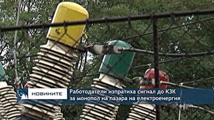 Работодатели изпратиха сигнал до КЗК за монопол на пазара на електроенергия