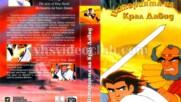 Историята на крал Давид (синхронен екип, дублаж на Ретел Аудио-Видео, 2003 г.) (запис)