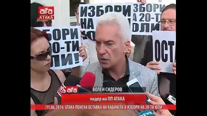 Волен Сидеров: Атака иска оставка на кабинета и избори на 20-ти юли. Тв Alfa - Атака 11.06.2014г.