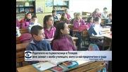 Родителите на първокласници в Пловдив вече заливат с молби училищата, които са най-предпочитани в града