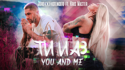 Joro x kotenceto feat. Kris Master – Ти и Аз