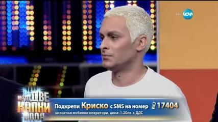 Криско като Eminem - Като две капки вода - 18.05.2015 г.