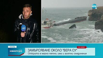 """""""Морска администрация"""": В момента няма замърсяване около """"Vera Su"""""""