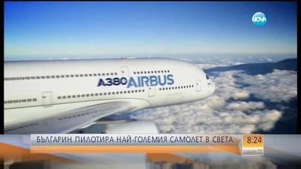 Българин пилотира най-големия пътнически самолет в света