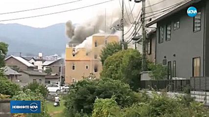 Над 20 загинали и 40 ранени при пожар в студио за анимации в Япония