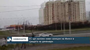 ЕС ще наложи нови санкции на Минск в средата на декември