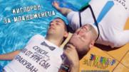 "Кислород за Младоженеца ""Зад Кадър"" Видеозаснемане Красимир Ламбов"