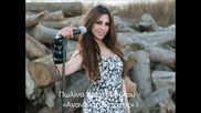 Гръцко парче!!! Pwlina Xristodoulou - Anantikatastatos ( C D - Rip 2011 )