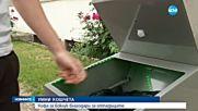 Кофа за боклук благодари за отпадъците