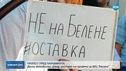 """Протест пред парламента срещу АЕЦ """"Белене"""""""
