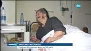 ЖЕСТОКОСТ: Пребиха 93-годишна жена за 100 лева