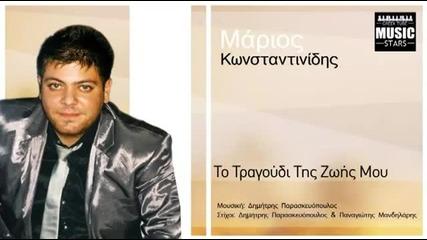 To Tragoudi Tis Zois - Marios Konstantinidis Mou Greek New Song 2013