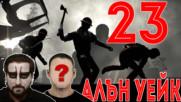 Alan Wake by Carlos HDTV - 23 (+Мартин Кръстев)