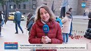 """""""СИСТЕМАТА НИ УБИВА"""": Палатков лагер пред МС"""