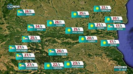 Прогноза за времето на NOVA NEWS (11.05.2021 - 14:00)