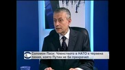 Соломон Паси: Членството ни в НАТО е червената линия, която Путин не би прекрачил